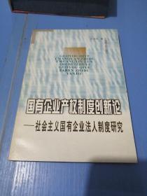 国有企业产权制度创新论:社会主义国有企业法人制度研究