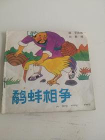 鹬蚌相争(彩色)