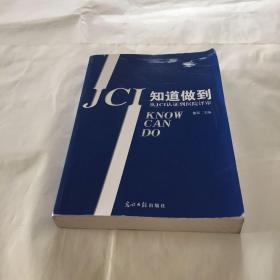 知道做到:从JCI认证到医院评审