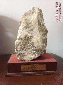 原矿金矿石(招远金矿石)7.5公斤,金诚所致,金靠山