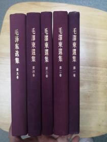 毛泽东选集 精装 全五卷