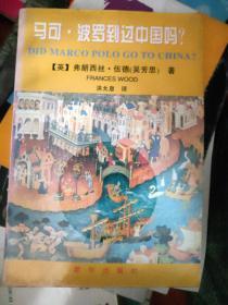 马可·波罗到过中国吗?:Did Marco Polo Go To China?