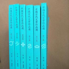 中国古代文学作品选第二版繁体字版第1-6卷 郁贤皓 高等教育【书有笔记】