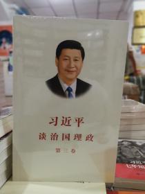 习近平治国理政第三卷