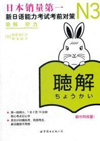 正版N3听力新日语能力考试考前对策 佐佐木仁子 世界图书出版公司