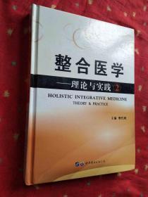 整合医学:理论与实践2