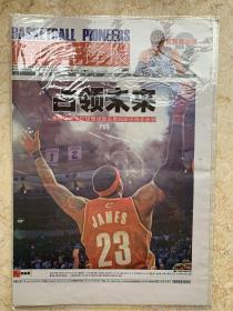 篮球先锋报第477、506、519、527、533、556、588七期合售 均附有塑封袋