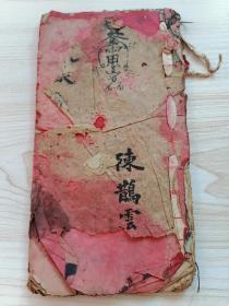 697 民国时期 道教宗教古籍善本【 金银簿 】 陈鹊云手抄  薄薄的一册