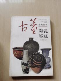 古董 陶瓷鉴藏