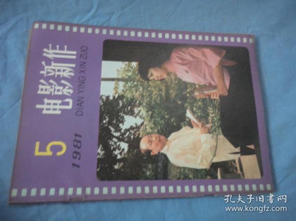 电影新作 1981-05