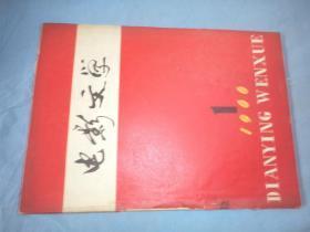 电影文学 1966-01