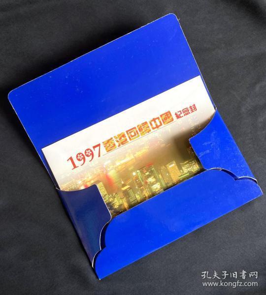 1997年香港回归中国 纪念封(含尾日封和首日封)