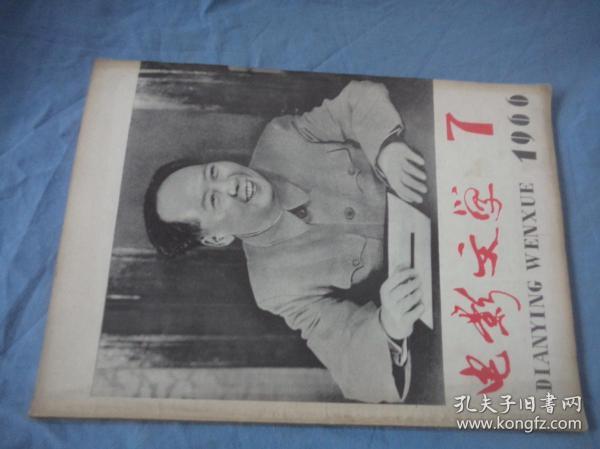 电影文学 1966-07