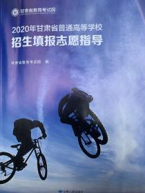 2020年甘肃省普通高等学校招生填报志愿指导