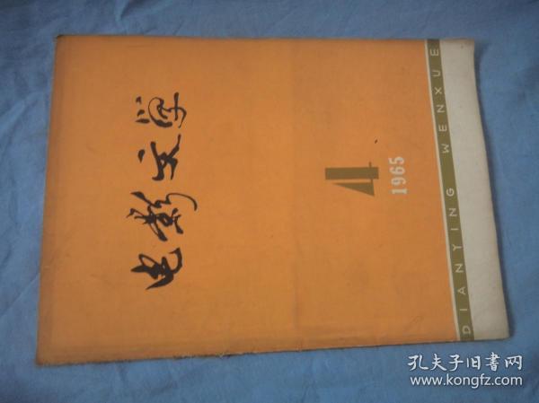 电影文学 1965-04