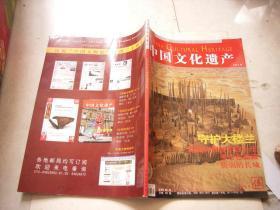 中国文化遗产2005年5期总9期-守护大楼兰、西藏文保40年考古在西藏