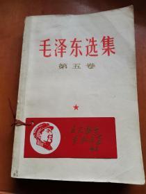 """毛泽东选集第五卷、""""自己动手 丰衣足食""""书签一枚 合售"""