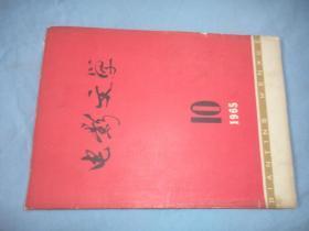 电影文学 1965-10