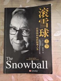 滚雪球:巴菲特和他的财富人生  上下合一册