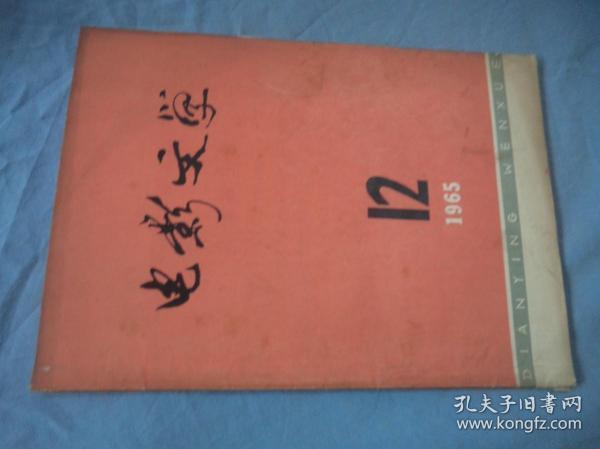 电影文学 1965-12