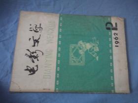 电影文学 1962-02