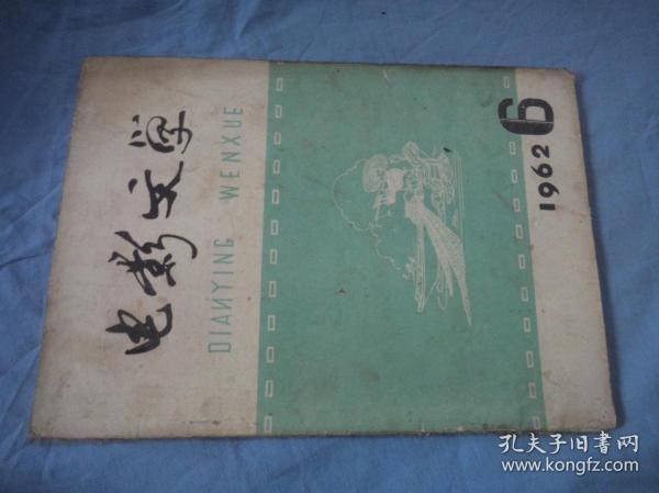 电影文学 1962-06