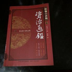资治通鉴(柏杨白话版)第七辑安史之乱:睢阳之围,皇后失踪