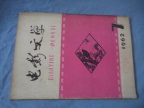 电影文学 1962-07