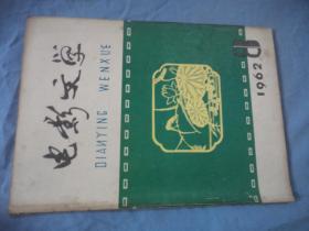 电影文学 1962-08