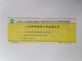 90年代八达岭长城游人平安保险单(已使用仅供收藏)
