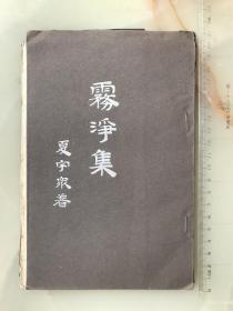 新文學詩集、初版大毛邊:《霧凈集》夏宇眾著,1932年??!
