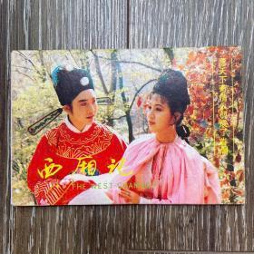 西厢记明信片 12张 山西省邮票公司