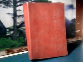 赤脚医生手册 (红塑料皮)