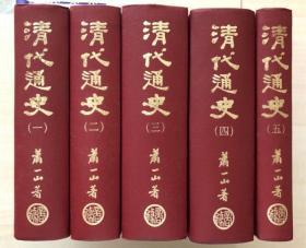 《清代通史》全5册