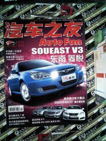 汽车之友 2008.10.15