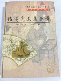 诸葛亮文集全译