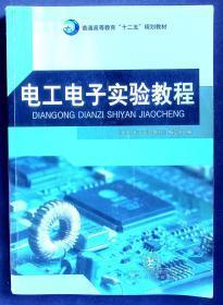 电工电子实验教程