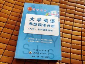 大学英语典型误译分析--薄冰英语系列丛书