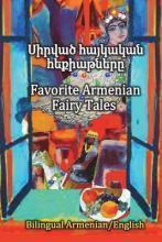 Favorite Armenian Fairy Tales, Sirvats haykakan hekiatnere
