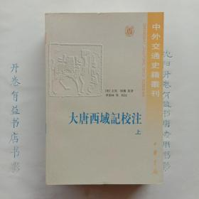 大唐西域记校注(上下):(上下)[中外交通史籍丛刊]