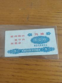 1970年福州军区后勤部队供应部军用汽油票伍公斤(折合人民币3元)战时通用油票,稀少,文哥语录票证最高指示(要节约闹革命)