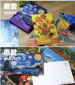 【盒装30张大全】《世界名家——梵高画作(高清作品选)》明信片全新 套装30张新品收藏