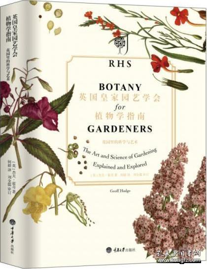 英国皇家园艺学会植物学指南