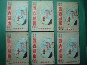 绝版罕见 古龙《飘香剑雨续1-12完》早期薄本 华源出版社出版/南琪书社总经销 1964年10月初版