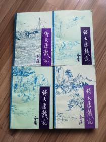 金庸小说 倚天屠龙记,天龙八部,神雕侠侣合售