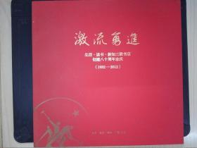激流勇进:生活·读书·新知三联书店创建八十周年志庆(1932-2012)