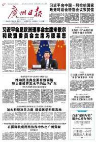 广州日报(全国版) 2020年6月23日【原版生日报】