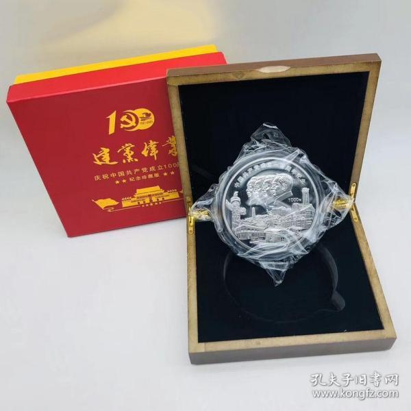 共产党成立100周年一公斤纪念章建党伟业1000克大银币