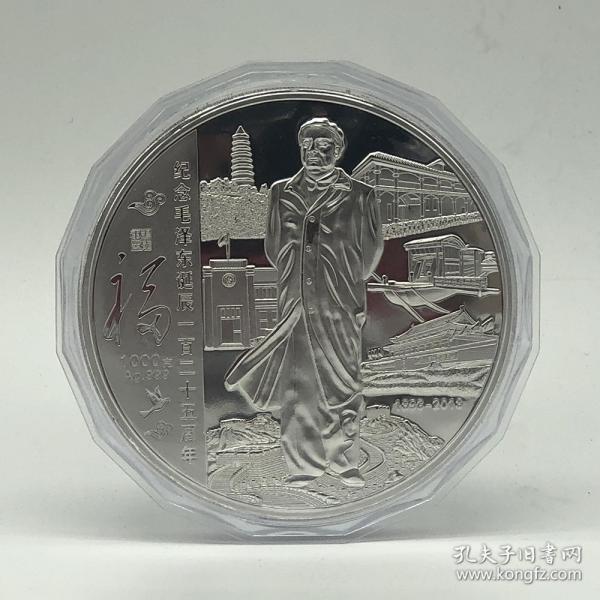 毛泽东诞辰125周年纪念章毛主席银币一公斤1000克银盘