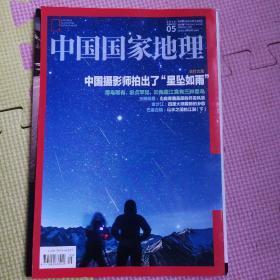 中国国家地理(五本合售)